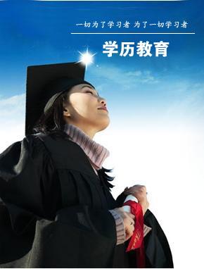 学历教育-裕德教育