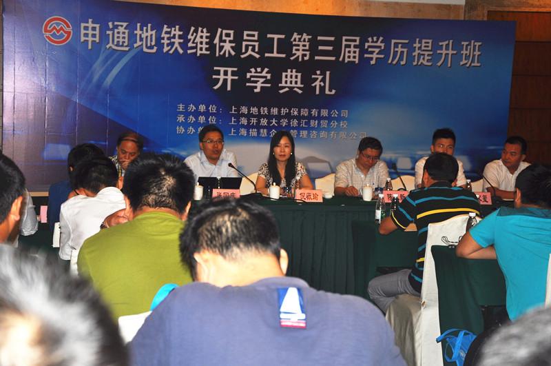 上海开放大学徐汇财贸分校与申通地铁的合作办学