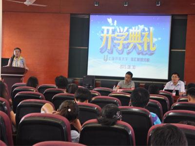 上海开放大学徐汇财贸分校举行秋季开学典礼