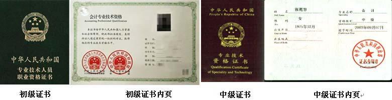上海初级会计职称考试培训班